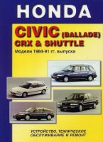 Honda Civic (Ballade) / Crx / Shuttle с 1984-1991 бензин Пособие по ремонту и эксплуатации