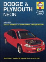 Dodge Neon / Plymouth Neon с 2000–2005 бензин Пособие по ремонту и эксплуатации