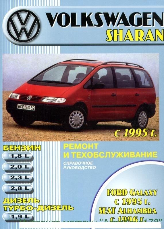173Ремонт автомобилей  форд галакси