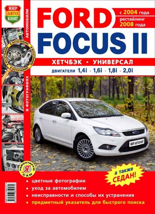 руководство по ремонту форд фокус 2 1.8 tdci kkda