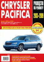 Chrysler Pacifica с 2003-2009 бензин Пособие по ремонту и эксплуатации