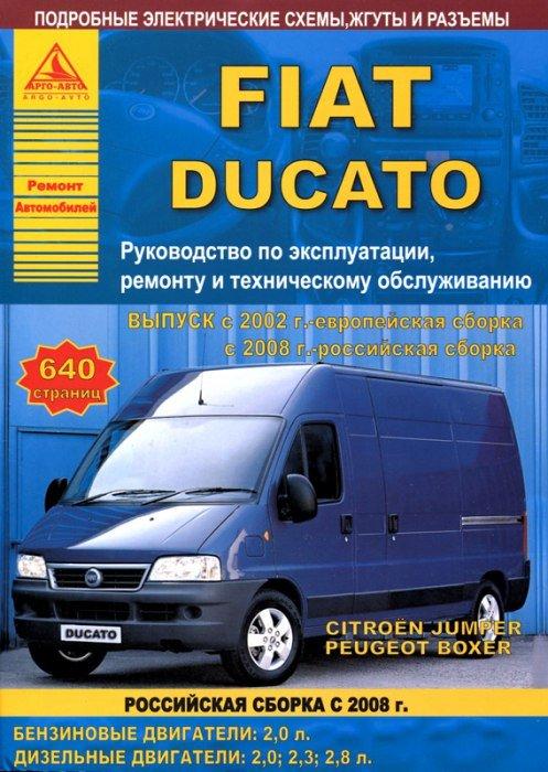 руководство по эксплуатации и ремонту рено логан 2008 года