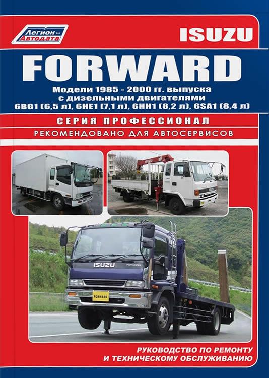скачать бесплатно руководство по ремонту дизельного двигателя модель isuzu forvard 10pd1