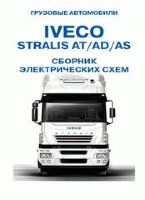 Электросхемы Iveco Stralis AT / AD / AS