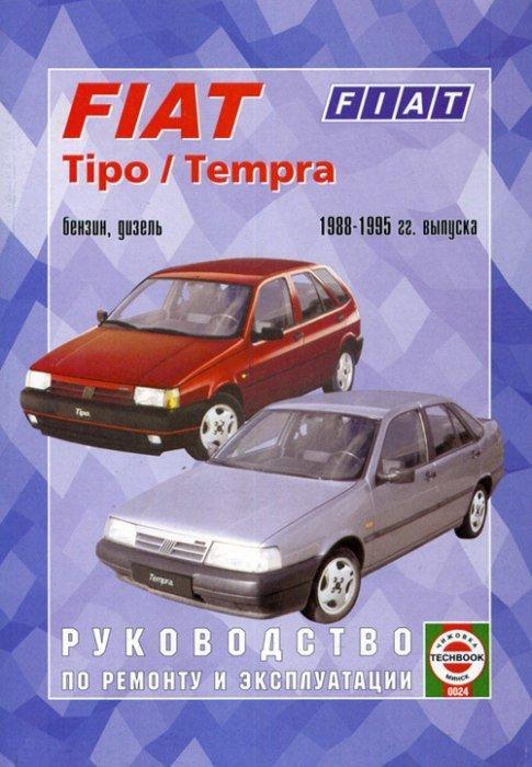 Руководство по ремонту, техническому обслуживанию и эксплуатации автомобилей fiat ducato с 2000 г чижовка, 238 стр