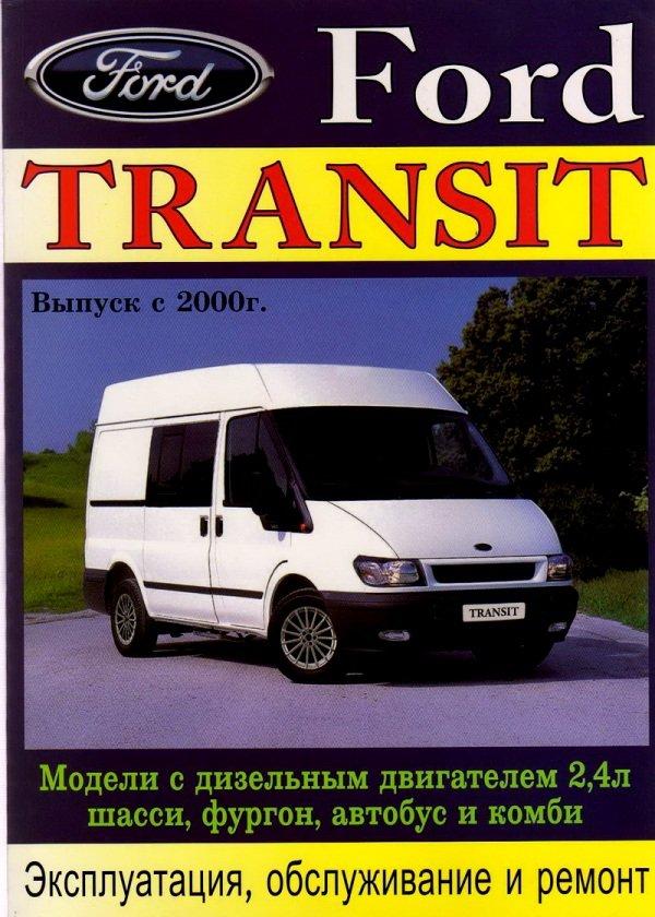 книга по ремонту форд транзит 2000-2006
