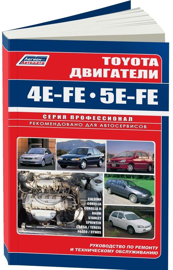 Тойота ремонт двигателя