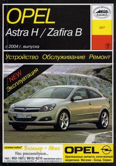 Opel Zafira B Repair Manual PDF Download