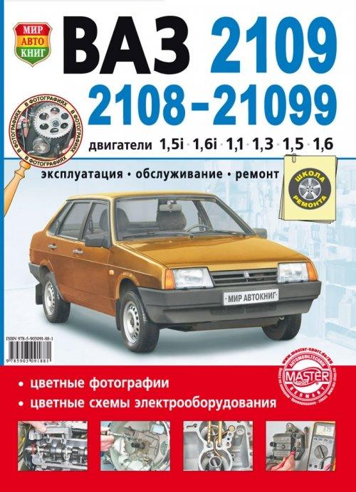 КНИГА ВАЗ 21099 ИНЖЕКТОР СКАЧАТЬ БЕСПЛАТНО