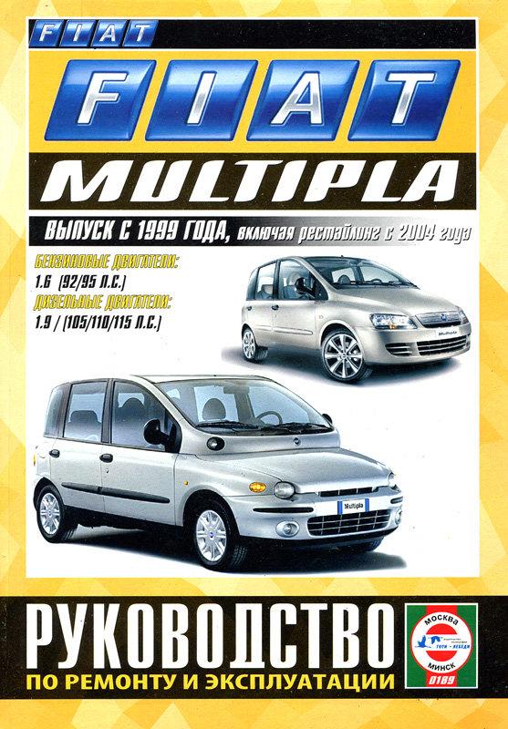 Модификации автомобиля fiat multipla минивэн, 2002 года выпуска