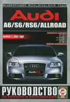 Audi A6 / S6 / RS6 / Allroad с 2004 и с 2009 бензин Пособие по ремонту и эксплуатации.