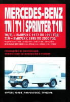 Mercedes-Benz Sprinter T1N с 1995-2000 / TN / T1 с 1977-1995 дизель Пособие по ремонту и эксплуатации
