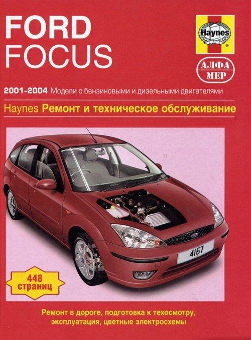 Ремонт форд фокус 4
