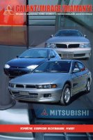 Mitsubishi Galant / Mirage / Diamante с 1990-2000 бензин Пособие по ремонту и эксплуатации