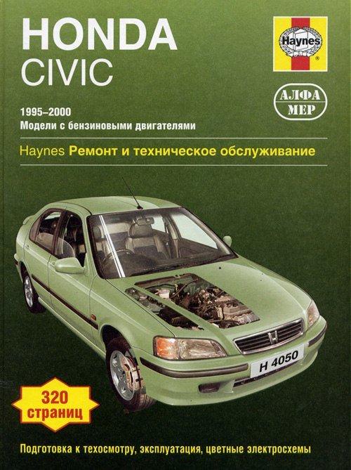 книга по техническому обслуживанию и ремонту автомобилей honda prelude