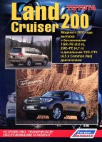 Toyota Land Cruiser 200 с 2007 бензин / дизель Пособие по ремонту и эксплуатации