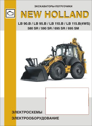 Экскаватор-погрузчик New Holland модели LB 90.B / LB 95.B / LB 110.B / LB 115.B(4WS) / 580 SR / 590 SR / 695 SR / 695 SM Электросхемы