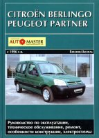 Citroen Berlingo / Peugeot Partner с 1996 бензин / дизель Пособие по ремонту и эксплуатации