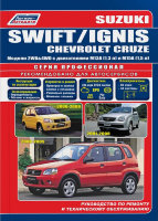 Suzuki Swift / Ignis / Chevrolet Cruze с 2000-2008 бензин Пособие по ремонту и эксплуатации