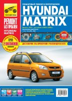 Hyundai Matrix с 2001 с 2005 и с 2008 бензин Пособие по ремонту и эксплуатации
