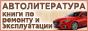 Книги по ремонту и эксплуатации мотоциклов. Заказывайте на Alfamer.ru!
